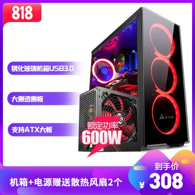 金河田预见N17B(全侧透)台式主机电脑机箱游戏水冷大侧透明atx机箱搭配智能芯680GTX额定500w电源