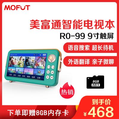 美富通(Mofut) 智能看戏机音箱唱戏机老人视频播放器移动电视机听戏机老年广场舞音响WIFI联网 9英寸复古绿