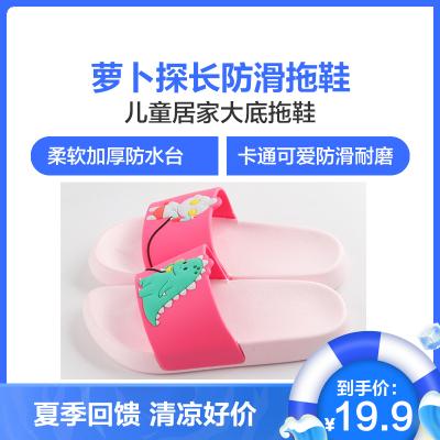 蘿卜探長童拖鞋夏男童女童寶寶室內家用防滑軟底可愛幼兒小孩家居涼拖鞋17cm18cm19cm20cm21cm22cm23