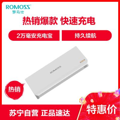 羅馬仕(ROMOSS)20000毫安sense6加量版 移動電源/充電寶 白色 聚合物鋰離子電芯 雙輸出