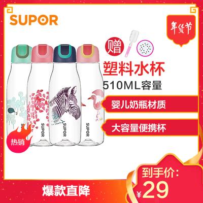 苏泊尔(SUPOR)水杯BB杯塑料杯便携女学生水杯随手杯大容量510ML防摔随行茶杯子KC51CE1