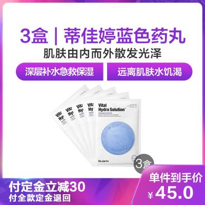 3盒裝|Dr. Jart+ 蒂佳婷 藥丸補水面膜(藍色) 5片/盒