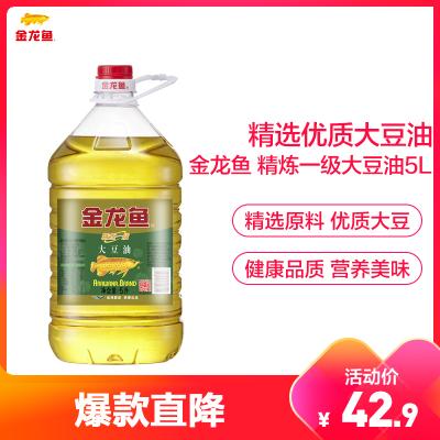 金龙鱼 精炼一级大豆油 5L/桶 食用油 优质大豆油