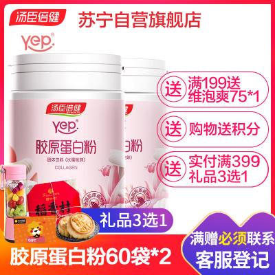 2罐60袋】湯臣倍健(BY-HEALTH) 膠原蛋白粉30袋 90g*2桶 魚膠原蛋白可搭葡萄籽維生素VCVE