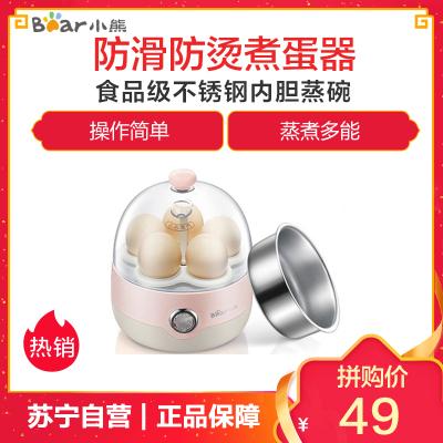 小熊(Bear)煮蛋器 ZDQ-2201 粉色一次可蒸5个蛋 食品级不锈钢内胆蒸碗 PTC加热 升级蒸蛋器