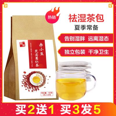 【買2送1】翡年赤小豆芡實薏仁茶150克 30小茶包紅豆薏米茶養生茶紅豆薏仁茶