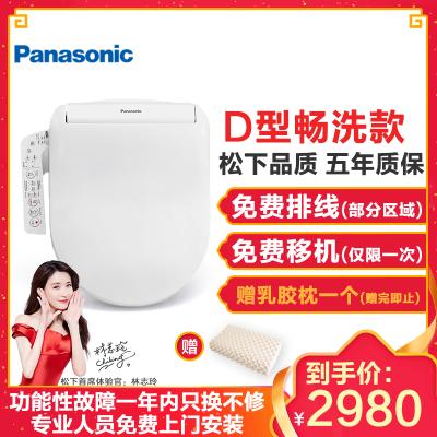 松下(panasonic)洁乐智能马桶盖暖风吹拂自动除臭即热式全功能电子坐便盖板DL-PK30DCWS 适合D型马桶