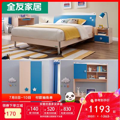 【品牌搶】全友家私 簡約現代臥室家具套裝 家庭用板式床1.2m1.5米青少年單人床床頭柜106207
