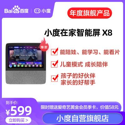 小度在家智能屏X8 8寸高清大屏 影音娛樂智慧屏 觸屏帶屏智能音箱 WiFi/藍牙音響 平板電腦 灰色