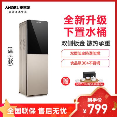安吉爾(ANGEL)飲水機柜式立式家用溫熱型飲水機Y2888LK a