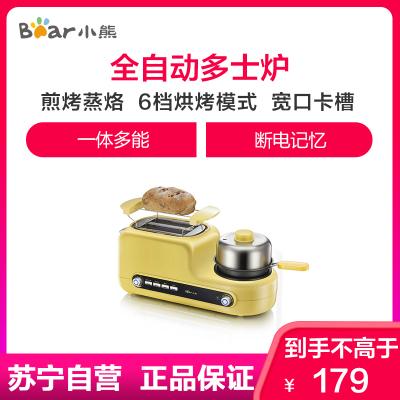小熊(Bear)多士爐 DSL-A02Z1 烤面包機家用2片早餐多士爐全自動吐司 煎蛋蒸蛋斷電記憶電熱管加熱吐司機