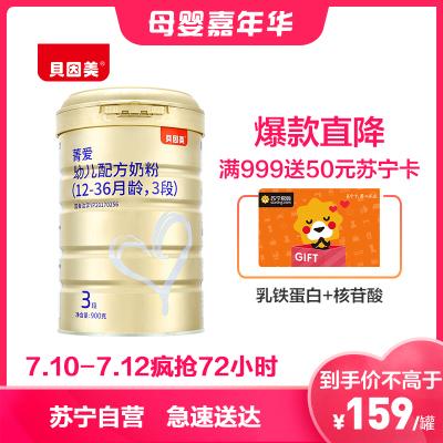 【升級鎖鮮】貝因美菁愛(原金裝愛+)幼兒配方奶粉 3段(12-36個月幼兒適用) 900克含乳鐵蛋白+核苷酸+生牛乳