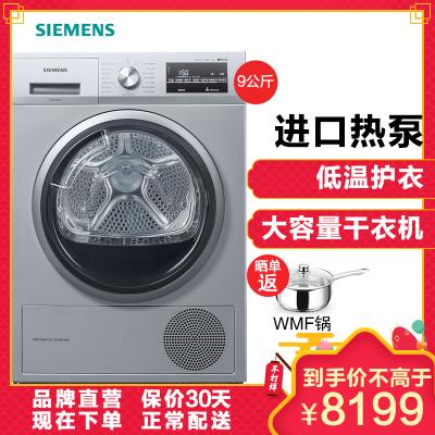 西门子(SIEMENS) WT47W5681W 9KG 热泵烘干 衣干即停 大容量干衣机