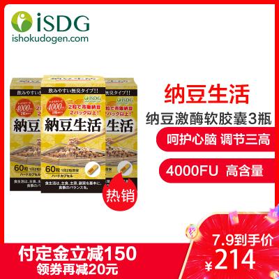 ISDG日本進口納豆激酶納豆生活軟膠囊納豆提取物(瓶裝) 60粒 3瓶裝