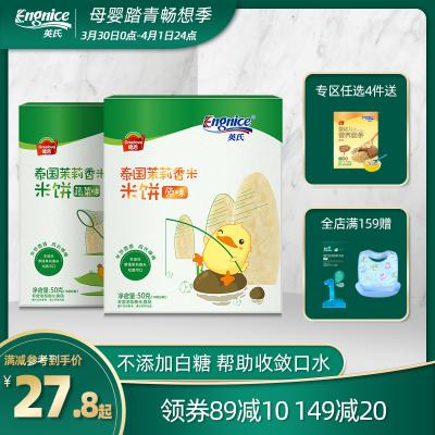 英氏(Engnice)健恩泰國茉莉香米餅2盒 寶寶營養小零食 寶寶磨牙餅干 不添加白糖