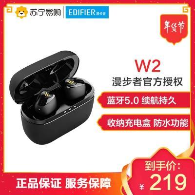 Edifier/漫步者 W2蓝牙耳机双耳真无线迷你超小隐形耳塞式运动跑步微型入耳式机男女生通用重低 黑色