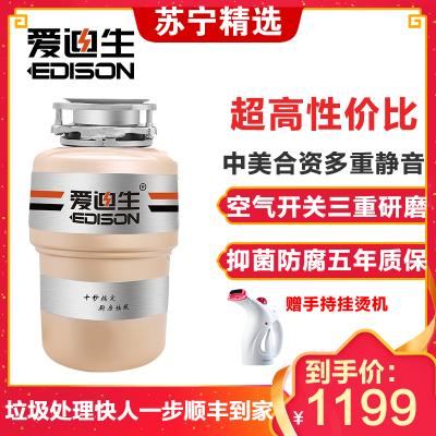 爱迪生(Edison)A50垃圾处理器厨房家用厨余食物垃圾粉碎机无线开关免打孔