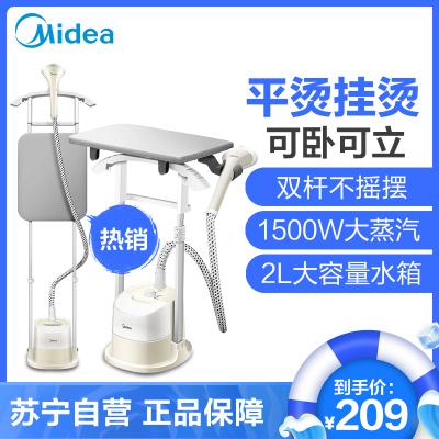 美的(Midea)蒸汽掛燙機YGJ20R1雙桿家用電熨斗防干燒掛式手持熨斗可平燙掛燙