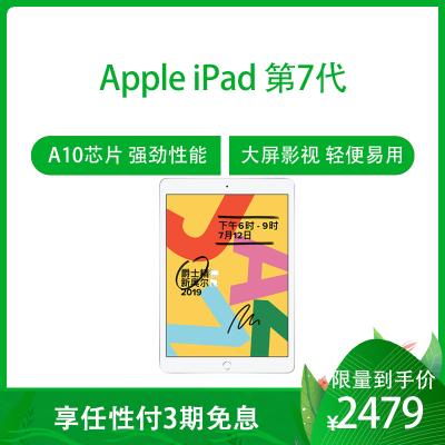 2019新品 Apple iPad 第7代 10.2英寸 32G Wifi版 平板電腦 MW752CH/A 銀色