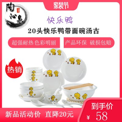 碗碟套裝18頭-20頭實惠泡面湯碗盤家用組合吃飯陶瓷餐具可愛中式碗筷盤20頭快樂鴨帶面碗湯古
