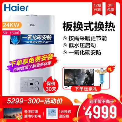 【0元安裝】海爾(Haier)壁掛爐家用燃氣地暖電鍋爐采暖兩用天然氣熱水器洗浴供暖兩用 L1PB24-HC1(T)