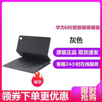華為(HUAWEI)華為平板M6智能磁吸鍵盤 灰色 10.8英寸 適用于華為M6平板電腦