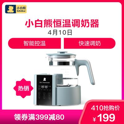 小白熊恒溫調奶器智能控溫恒溫水壺嬰幼兒暖奶器家用養生壺0.8HL-5003