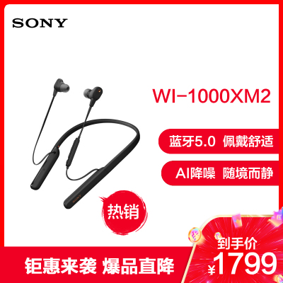 索尼(SONY)WI-1000XM2 頸掛式入耳式無線藍牙耳機 高音質降噪耳麥主動降噪 手機通話 黑色