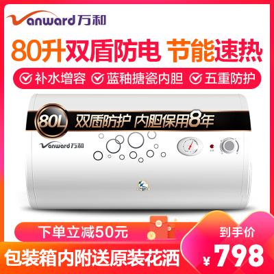 万和(Vanward)电热水器 E80-Q1W1-22双盾温显电热水器80L