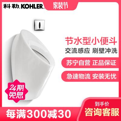 科勒帕蒂歐 節水型小便器 K-18645T+自動感應器0.5L K-8791T