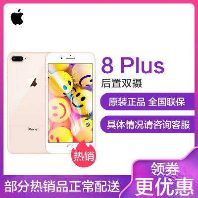 苹果(Apple) iPhone 8 Plus 64GB 金色 移动联通电信全网通4G手机 苹果手机 A1864 iphone8plus