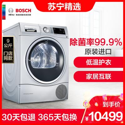 博世(BOSCH)WTU876H80W 9公斤 烘干機 熱泵干衣機 嬰幼除菌烘 低溫護衣 全干即穿 原裝進口