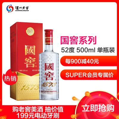 泸州老窖 国窖1573 浓香型白酒 52度 500ML 单瓶装