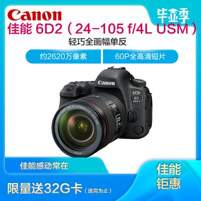 佳能(Canon)EOS 6D2(24-105 f/4L USM)全畫幅數碼相機專業單反單鏡頭套裝像素約2620萬