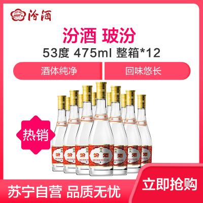 汾酒 黃蓋玻汾 53度 475ml*12瓶 整箱 清香型白酒