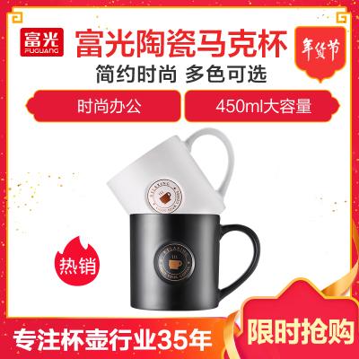 富光 马克杯 WFD1025-450 450ml 陶瓷马克杯男女士创意水杯大容量牛奶杯咖啡杯子