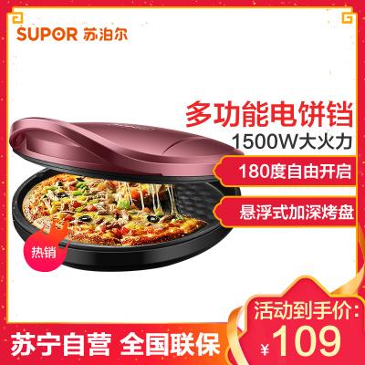 苏泊尔(SUPOR) 电饼铛 JJ29A905S 双面悬浮加热 机械式 加深不粘烤盘 上下盘加热 大火力29直径