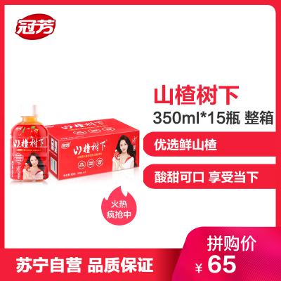 冠芳-山楂樹下山楂混合果汁果肉飲料350ml*15瓶整箱(新老包裝隨機發貨)