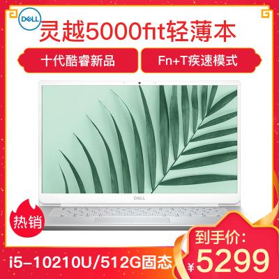 戴尔(DELL)Ins 14-5490-R1625S 英特尔?酷睿?i5 14英寸灵越轻薄笔记本电脑学生电脑(i5-10210U 8G 512GB固态硬盘2G独显)