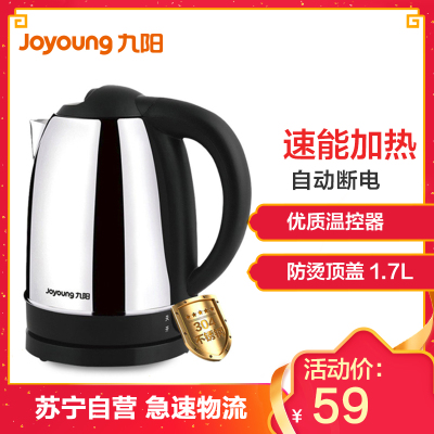 九阳(Joyoung) 电水壶JYK-17C15 快速沸腾 优质温控 304不锈钢 防干烧 1.7L电热水壶开水烧水壶