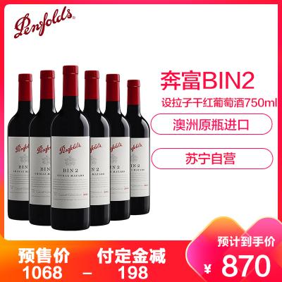 澳洲原瓶進口 奔富2設拉子馬塔羅干紅葡萄酒750ml*6組合裝