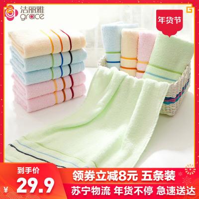 洁丽雅(grace)毛巾家纺纯棉素色条纹柔软舒适吸水面巾五条装86g/条 74*33CM