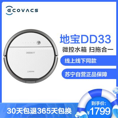 科沃斯(ECOVACS)掃地機器人 地寶DD33 掃拖一體全自動智能 家用吸塵器 APP操控