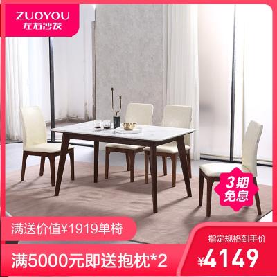 新品 左右簡約現代大理石餐桌椅組合套裝客廳成套家具5001E+Y