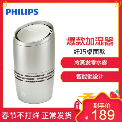 飞利浦(Philips) 空气加湿器 HU4706/03 1.3L迷你智能 家用加湿器恒湿按键式增湿器 冷蒸发无雾技术