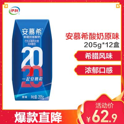 伊利安慕希常温酸牛奶礼盒装205g*12 整箱