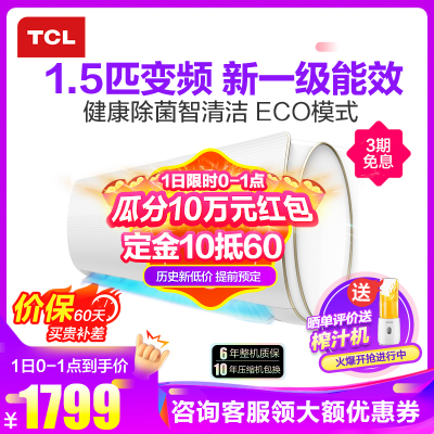 TCL1.5匹 變頻 新1級能效 健康除菌 智能 冷暖家用 掛壁式空調掛機KFRd-35GW/D-XQ11Bp(B1)