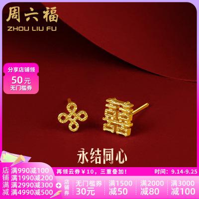 周六福(ZHOULIUFU) 珠寶黃金耳釘女士款 足金雙喜結婚耳針耳飾 定價AA094686