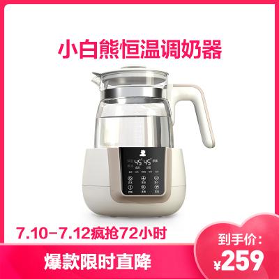 小白熊恒溫調奶器多功能恒溫水壺智能家用玻璃養生壺溫奶器1.2LHL-0857