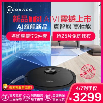科沃斯(Ecovacs)掃地機器人地寶T8AIVI 家用吸塵器 全自動智能 規劃清掃 視覺導航 掃拖一體 APP智控
